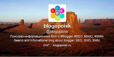 Блог Блогопоиск - найти онлайн