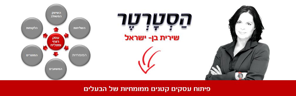 הסטרטר- ליווי וייעוץ עסקי עם שירית בן ישראל