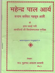 Hindi Book महेन्द्रपाल आर्य