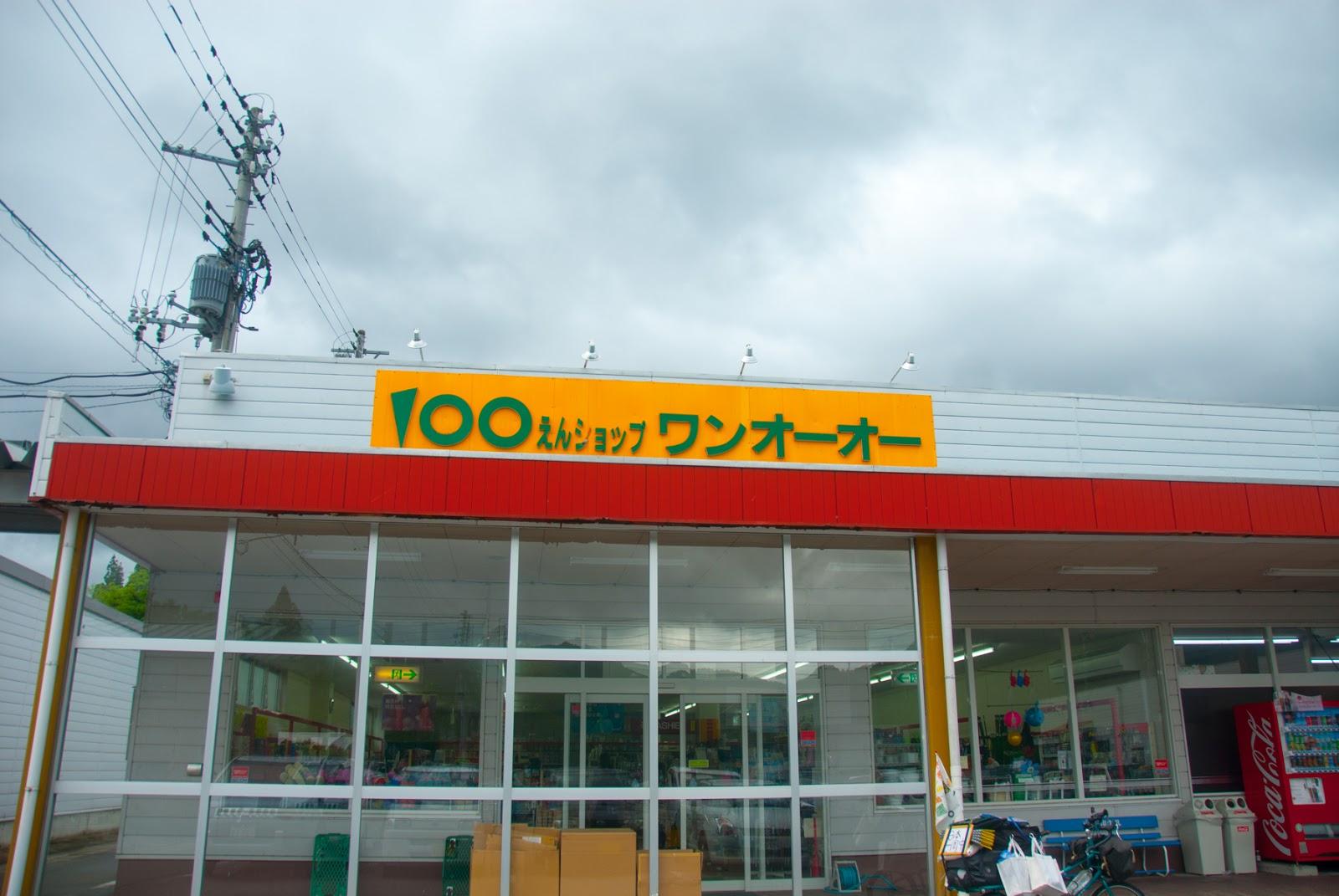 100円 SHOP