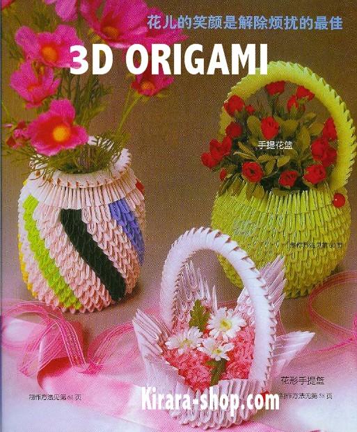 3d+origami%2C+3d%2C+tiga+dimensi%2C+origami%2C+seni+melipat+kertas%2C