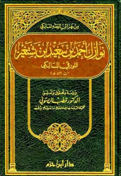 نوازل أحمد بن سعيد بن بشتغير اللورقي المالكي pdf