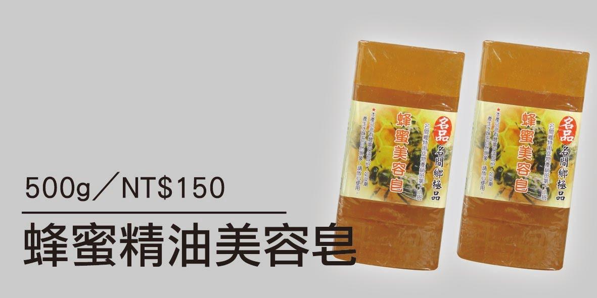 蜂蜜精油美容皂-100G/5入