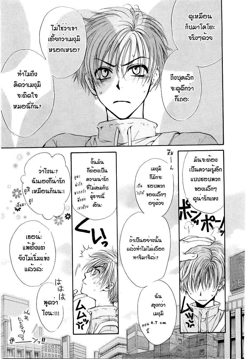 อ่านการ์ตูน Kakumei no Hi 7 ภาพที่ 5
