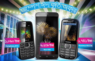 Grameenphone-Handset-Offer