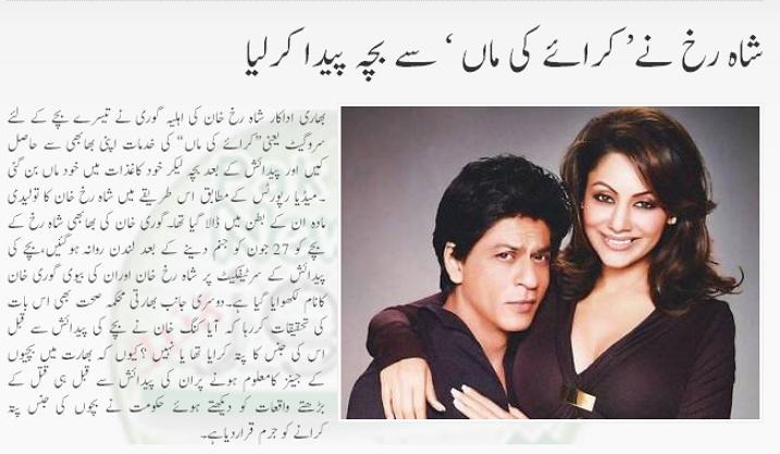 Shahrukh Khan ne Kiraye ki Ma se bacha paida kar lia....kia Shah rukh ...