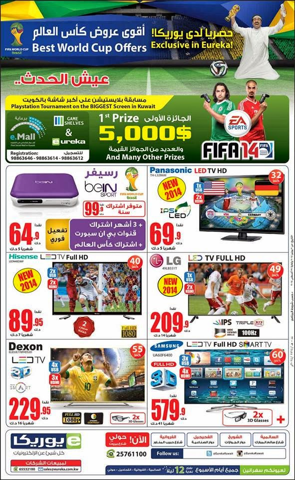 Eureka Thursday Offers Kuwait Flyers Coupons Promo