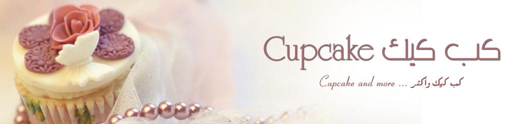 كب كيك Cupcake