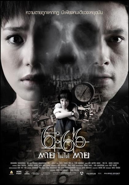 666 Dtaai Mai Daai Dtaai 2009