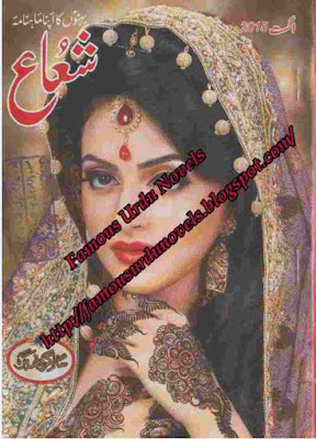 Shuaa Digest August 2015 pdf.