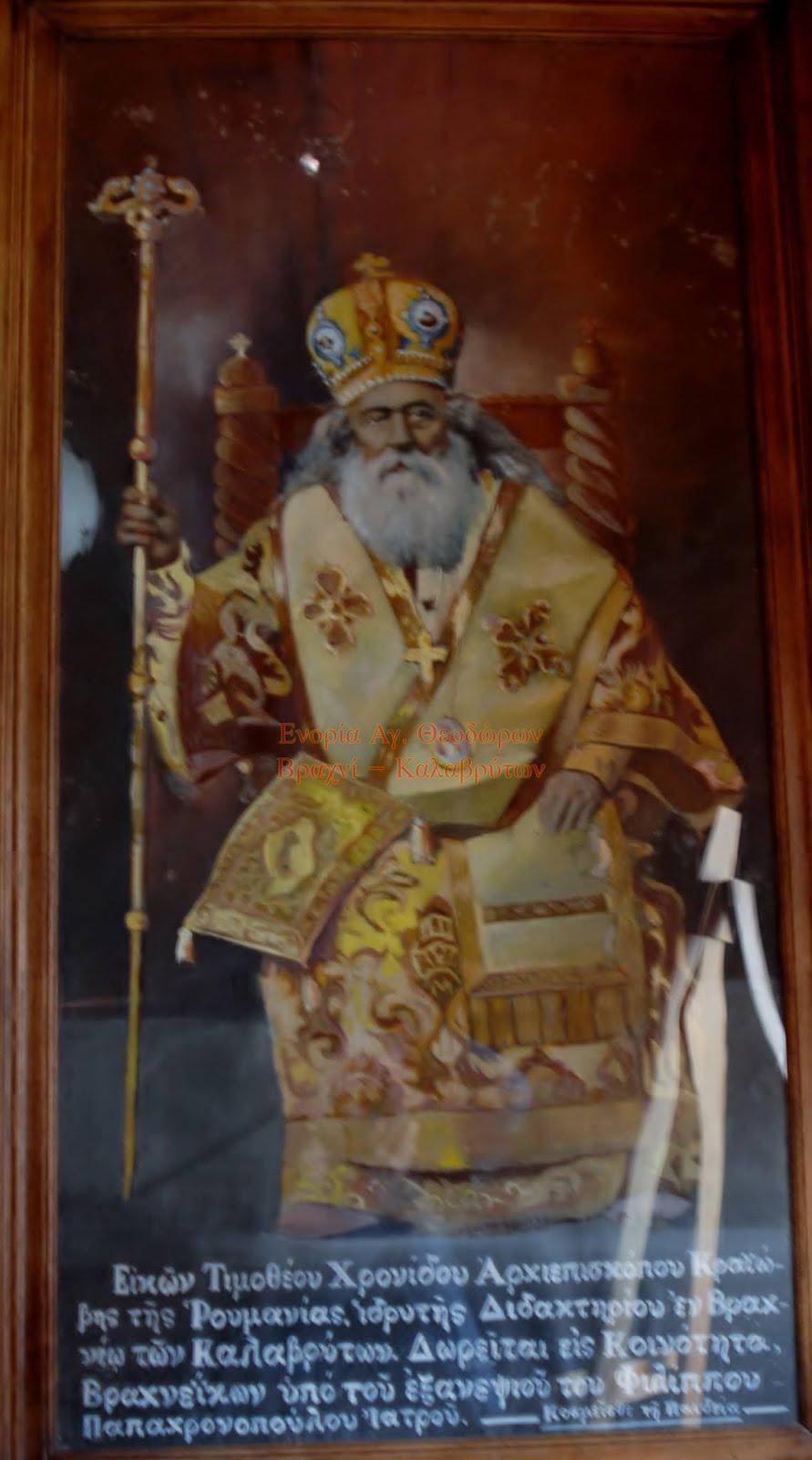 Μητροπολίτης Ευδοξιάδος ΤΙΜΟΘΕΟΣ Χρονίδης - Ο ΕΥΕΡΓΕΤΗΣ ΤΟΥ ΒΡΑΧΝΙΟΥ