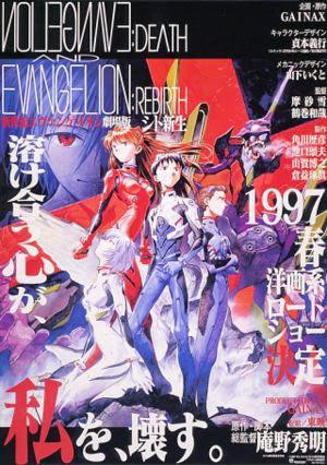 Neon Genesis Evangelion Death