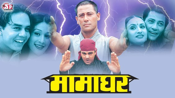 nepali movie mamaghar