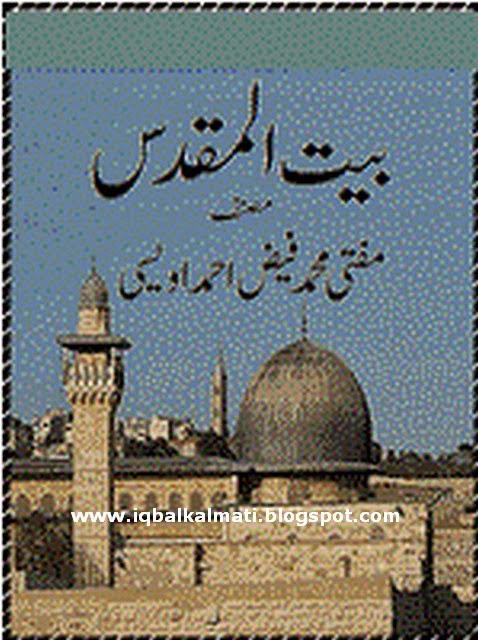Mosque Aqsa in Urdu or Al-aqsa Mosque Which is