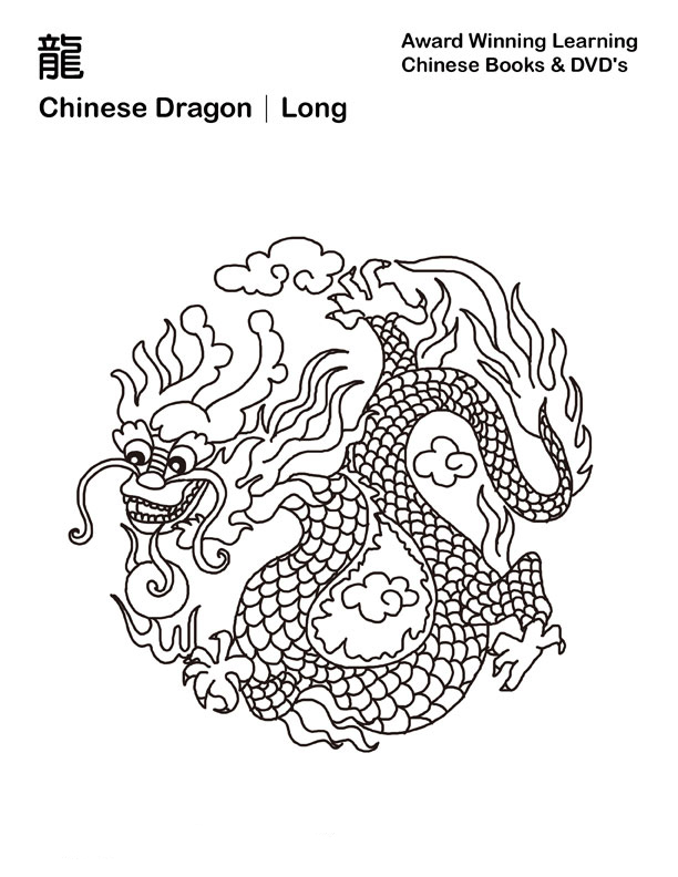 chinesse dragon coloring pages - photo#28