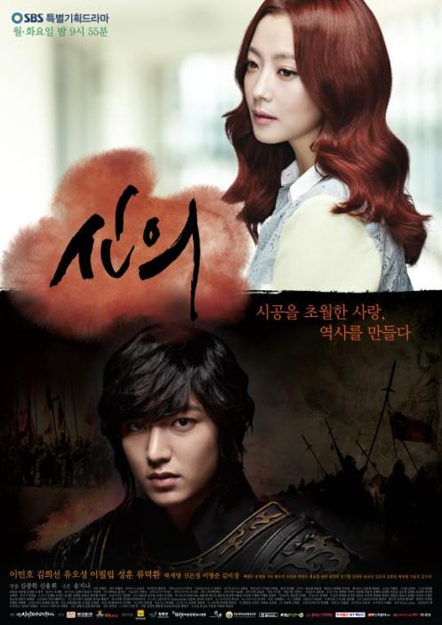 حلقات مسلسل كوري الطبيب العظيم Faith مترجمه Korean Drama Faith عربي