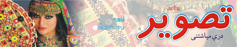 Quarterly Tasweer Magazine Official Site