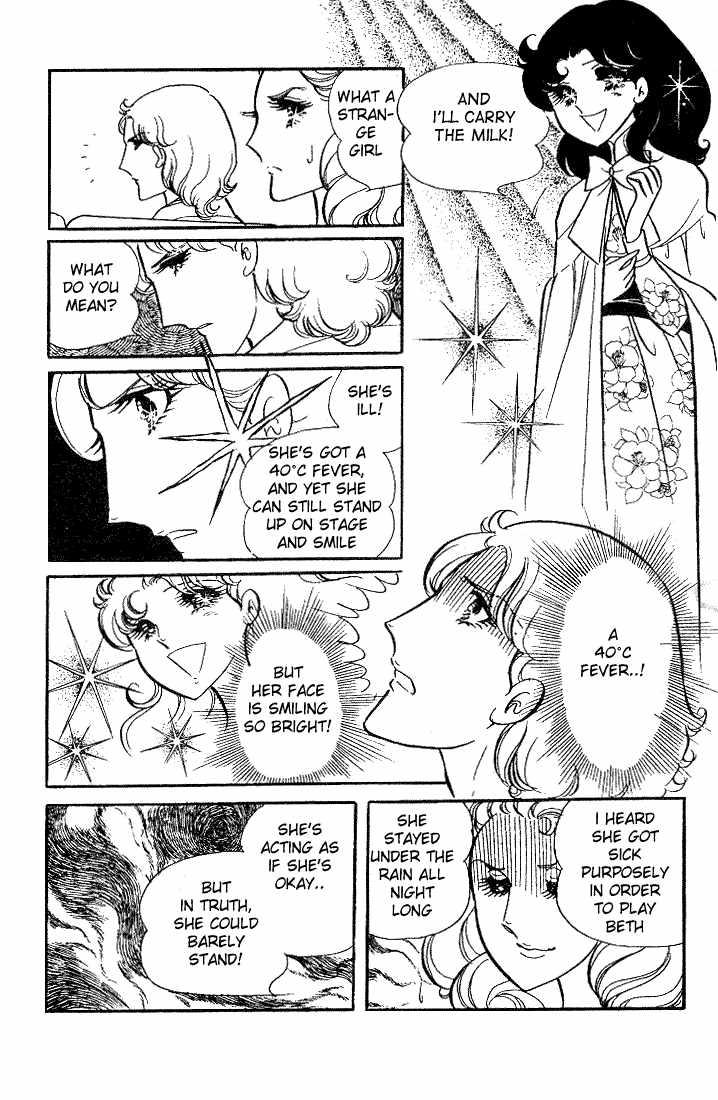 Glass Mask 010 page 41