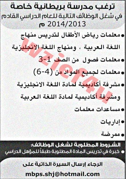 وظائف خالية الإمارات : إعلانات وظائف شاغرة الخميس 11 أبريل 2013 بالإمارات