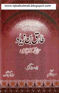 Tariq Bin Ziyad Tareekh Kay Ainy Main by Misbah Akram