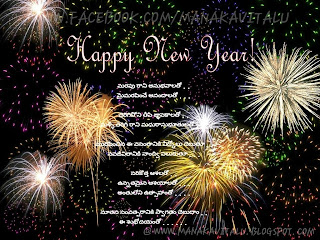 happy new year 2014 telugu kavithalu, kaviyalu, messages, sms in telugu by manakavitalu on images, photos