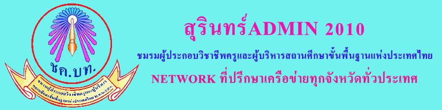 NETWORK ที่ปรึกษาเครือข่าย สุรินทร์Admin2010