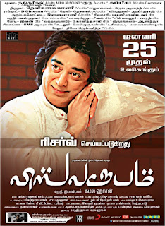 Vishwaroopam Movie DVD - Tamil Star Movie