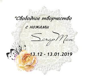 Св. тв-во ScrapMan 13/01