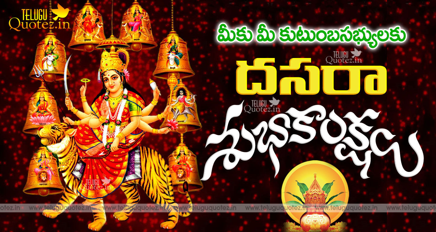 Latest happy dussehra quotes wishes in telugu for desktop happy dussehra telugu quotes greetings and wishes in m4hsunfo