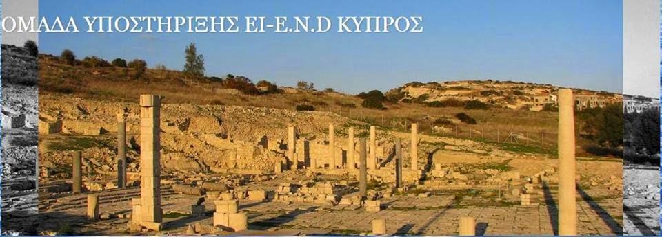 ΟΜΑΔΑ ΥΠΟΣΤΗΡΙΞΗΣ EI-E.N.D ΚΥΠΡΟΣ FACE BOOK