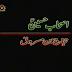 Haaj Ibn-e-Masrooq - Luminescent People (Ashaab E Imam Hussain A.S)