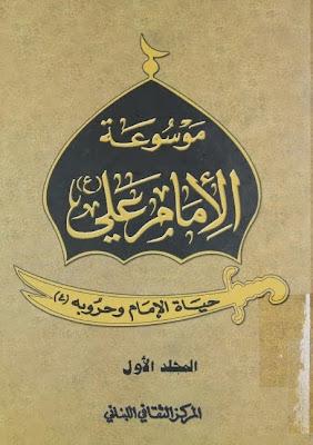 موسوعة الامام علي: حياة الإمام وحروبه - علي صادق البيلاني pdf