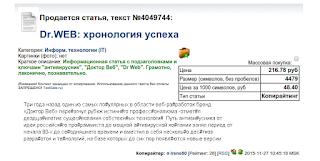 Магазин статей textsale
