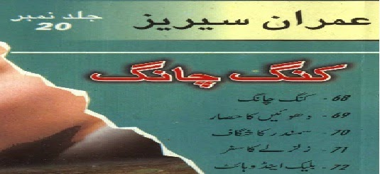 http://www.bookstube.net/2014/10/kang-chang-by-ibn-e-safi.html