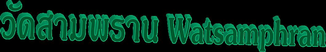 วัดสามพราน  Watsamphran