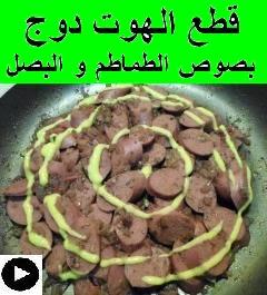 فيديو قطع الهوت دوج بصوص الطماطم و البصل