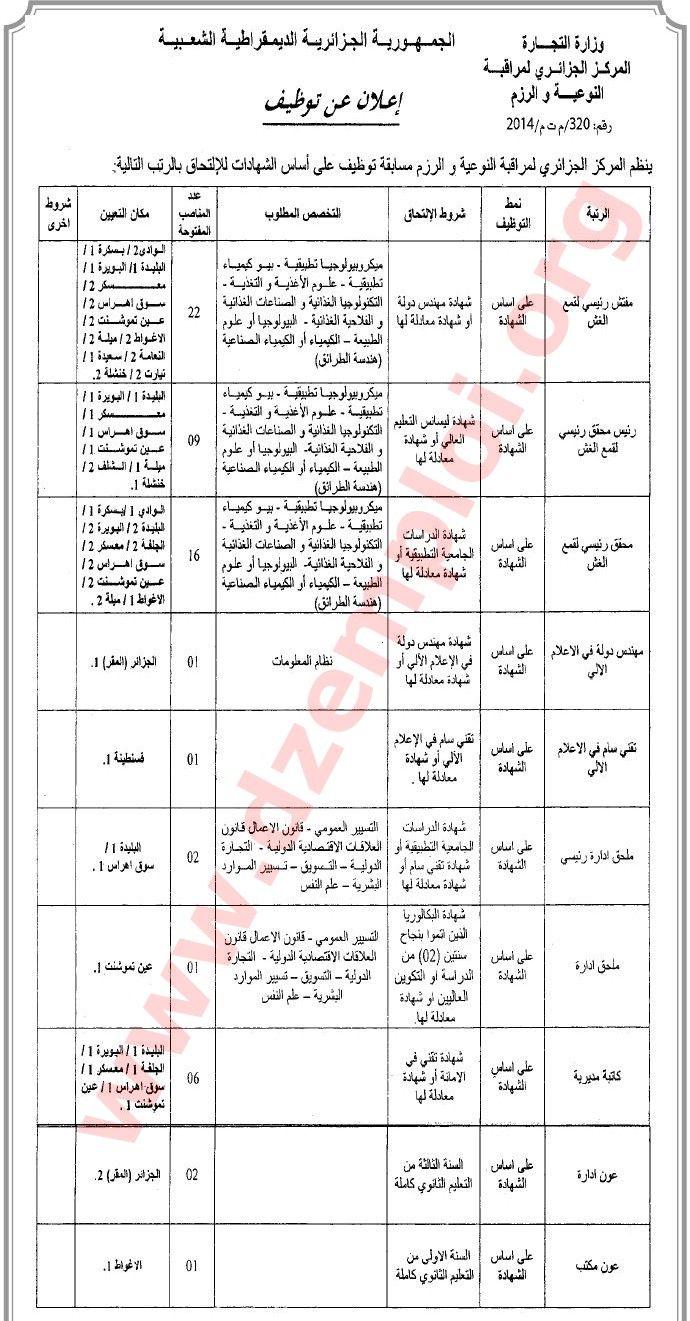 إعلان مسابقة توظيف في المركز الجزائري لمراقبة النوعية والرزم سبتمبر 2014 01.JPG