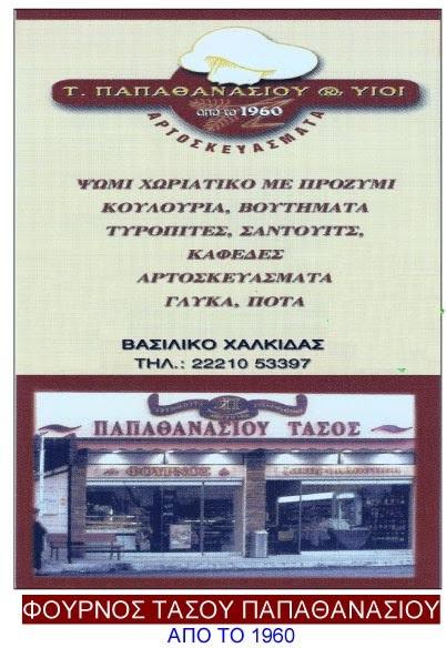 ΦΟΥΡΝΟΣ ΤΑΣΟΥ ΠΑΠΑΘΑΝΑΣΙΟΥ