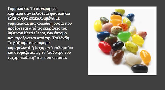 diaforetiko.gr : %25CE%25B3%25CE%25BF%25CE%25BC%25CE%25B1%25CE%25BB%25CE%25AC%25CE%25BA%25CE%25B9%25CE%25B1  Ποια είναι τα πιο σιχαμένα πράγματα που βάζουν οι εταιρίες στα φαγητά που τρώμε...;;;