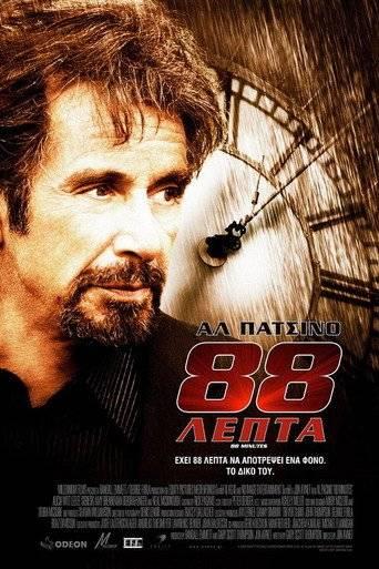 88 Minutes (2007) ταινιες online seires xrysoi greek subs