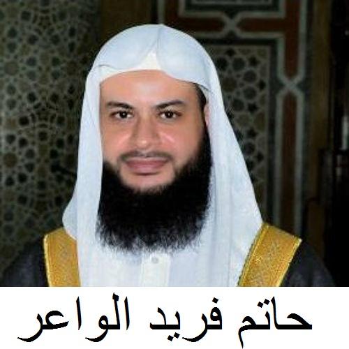 حاتم فريد الواعر