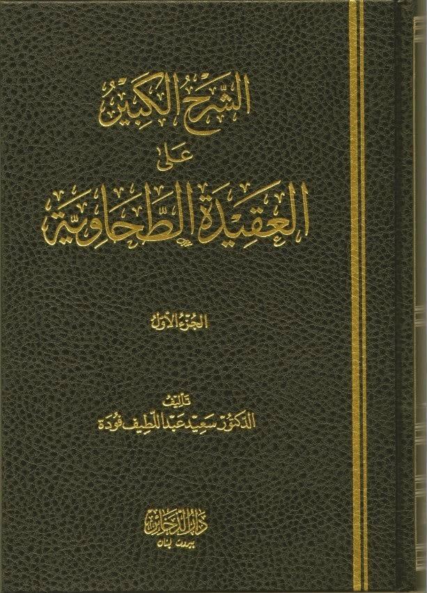 Syarah Kabir 'ala Aqidah Thahawiyah