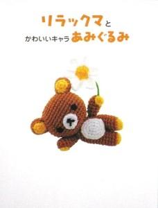 Amigurumi Rat : I love Kawaii: Rilakkuma Amigurumi Pattern