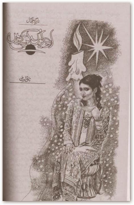 Ab yun karty hain by Nazia Jamal Online Reading