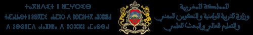 موقع وزارة التربية الوطنية و التكوين المهني