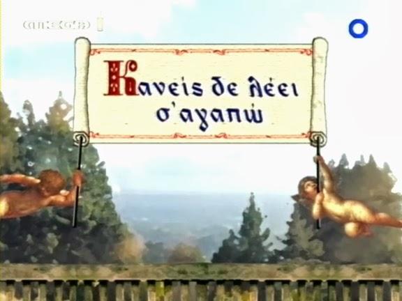 ΚΑΝΕΙΣ ΔΕ ΛΕΕΙ Σ΄ΑΓΑΠΩ 2004
