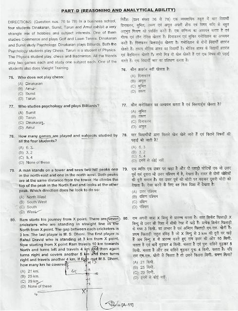 Related PA / SA Exam 2014 - Papers :