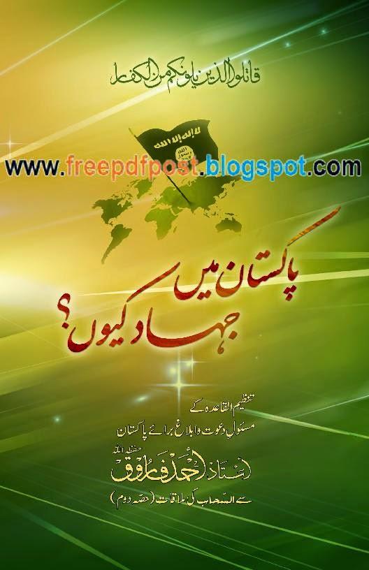 http://www.mediafire.com/view/dnvjdvq8jsd4axi/Pakistan_me_Jihad_kion-[freepdfpost.bloggspot.com].pdf
