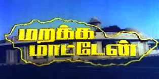 Watch Marakka Maaten (1986) Tamil Movie Online