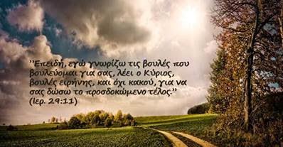 Η δόξα του Θεού και η σοφία αυτού ζει και στην σκεπτομενη υλη